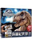 侏羅紀世界:3D擴增實境APP互動恐龍電影書
