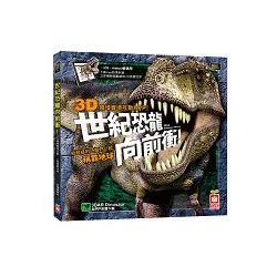 世紀恐龍向前衝! : 3D擴增實境互動APP!和超猛的恐龍們一起稱霸地球