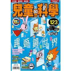 兒童的科學123 之 趣遊鏡世界(單書版)