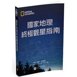 國家地理終極觀星指南 National Geographic Backyard Guide to the Night Sky