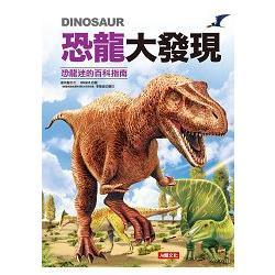 恐龍大發現:恐龍迷的百科指南(紅色款)