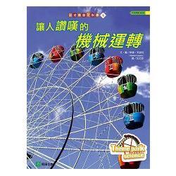 到遊樂園玩科學4:讓人讚嘆的機械運轉
