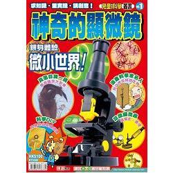 兒童的科學1之 神奇的顯微鏡(復刻版)