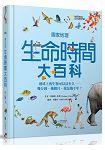 國家地理生命時間大百科:地球上的生物可以活多久--幾分鐘、幾個月,還是幾千年?