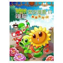 植物大戰殭屍:歷史漫畫11隋唐五代(中)