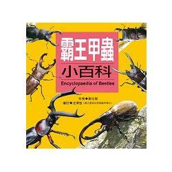 霸王甲蟲小百科(更新版)