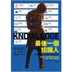 最後一個知識人 : 末日之後,擁有重建文明社會的器物、技術與知識原理 /