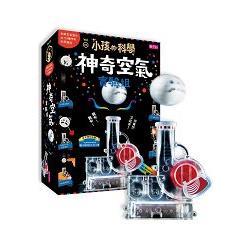 小孩的科學3:神奇空氣實驗組