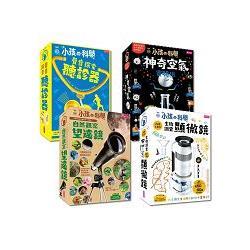 小孩的科學套書(共4冊):聲音探索聽診器、生物調查顯微鏡、神奇空氣實驗組、自然觀察望遠鏡
