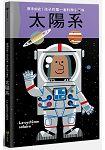 孩子的第一套科學小百科:太陽系