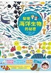 我的自然遊樂園2-發現海洋生物的祕密