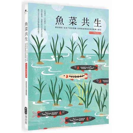 魚菜共生:鮮採現吃!從地下室到頂樓,從零開始實踐的新形態懶人農法 2016年暢銷增訂版