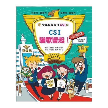 少年科學偵探CSI:CSI驪歌響起!:CSI第3屆