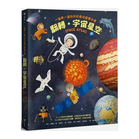 翻轉.宇宙大地圖: 一邊學一邊玩的折疊地圖書中書