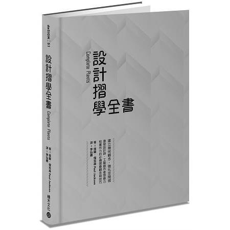 設計摺學全書:建立幾何觀念,強化空間感,激發設計師、工藝創作者想想像力和實作力的必備摺疊觀念與技巧