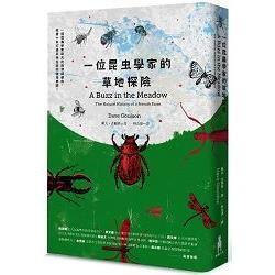 一位昆虫學家的草地探險 /