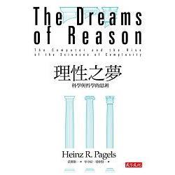 理性之夢 : 科學與哲學的思辨 /