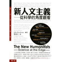 新人文主義 : 從科學的角度觀看