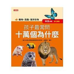 孩子最常問十萬個為什麼-動物.昆蟲.海洋生物(新版)