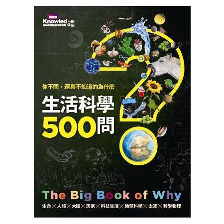 你不問,還真不知道的為什麼:生活科學500問