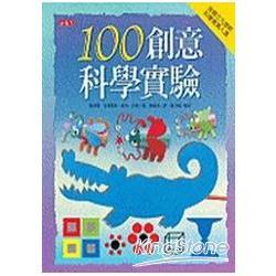 100創意科學實驗 封面