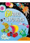 60創意科學遊戲(新版)