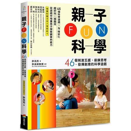 親子Fun科學 : 46個刺激五感.鍛鍊思考.發揮創意的科學遊戲