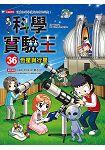 科學實驗王36:恆星與行星