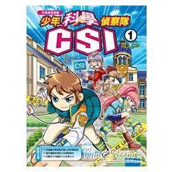 少年科學偵察隊CSI1:出動-CSI
