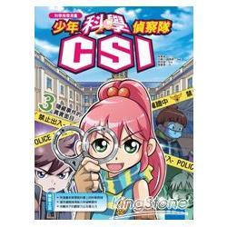 少年科學偵探隊CSI3:隱藏事件的真實面目