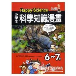小學生科學知識漫畫Happy Science(6-7歲)