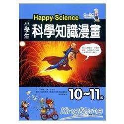 小學生科學知識漫畫Happy Science:10-11歲