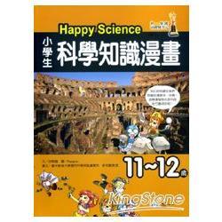 小學生科學知識漫畫Happy Science:11-12歲