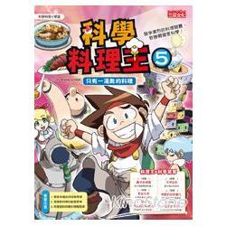 科學料理王(5)  : 只有一湯匙的料理