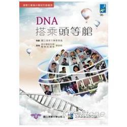 DNA搭乘頭等艙:清華大學高中學術列車叢書