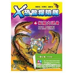 X恐龍探險隊4:板龍大現身(附學習單)