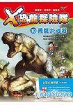 X恐龍探險隊 10:暴龍大逃殺(附學習單)