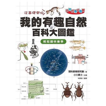 從基礎開始-我的有趣自然百科大圖鑑