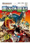 X恐龍探險隊Ⅱ重返侏羅紀