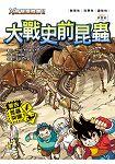 X恐龍探險隊Ⅱ大戰史前昆蟲
