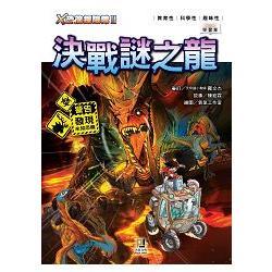 X恐龍探險隊Ⅱ決戰謎之龍