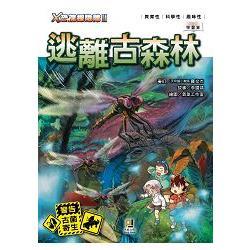 X恐龍探險隊Ⅱ逃離古森林
