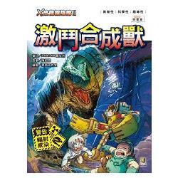 X恐龍探險隊Ⅱ激鬥合成獸