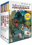 X恐龍探險隊Ⅱ第3輯套書