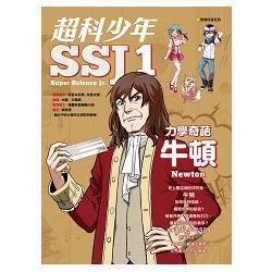 超科少年SSJ1 : 力學奇葩牛頓