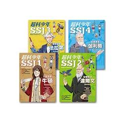 超科少年SSJ套書(共4冊):力學奇葩牛頓、生物怪才達爾文、電學祕客法拉第、星際使者伽利略