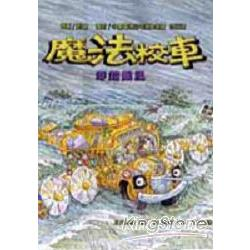 魔法校車 : 穿越颱風 封面