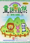 童話大自然-動物王國篇