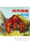 自然圖鑑3-海洋篇