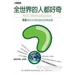 全世界的人都好奇:52個你也想知道的科學話題